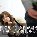 【男性必見!】女性が期待するホワイトデーのお返しランキング