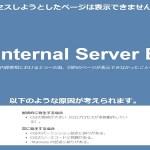 500 Internal Server Errort!エックスサーバー利用者の解決法