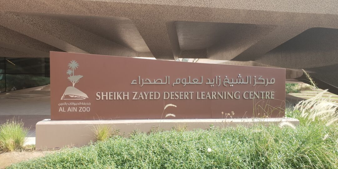 Sheikh Zayed Desert Learning Centre Al Ain Zoo