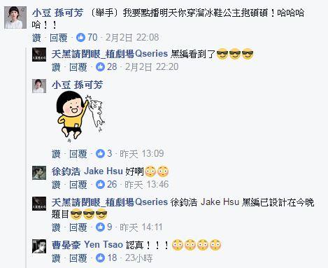 圖 / 截自曹晏豪 Yen Tsao臉書