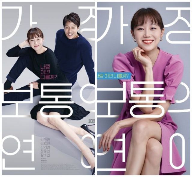 "Poster de la película ""The Most Ordinary Romance""  Gong Hyo Jin junto a Kim Rae Won."
