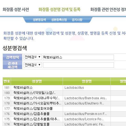 translate korean beauty ingredient lists