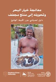 New technical manual on improving processing of sea cucumbers by artisanal fishers 1