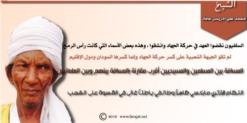 mohamed-ali-afa-farajat2016