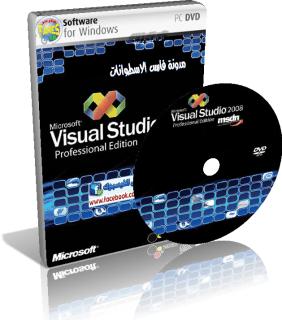اسطوانة برامج فيجوال ستوديو   Microsoft Visual Studio 2008