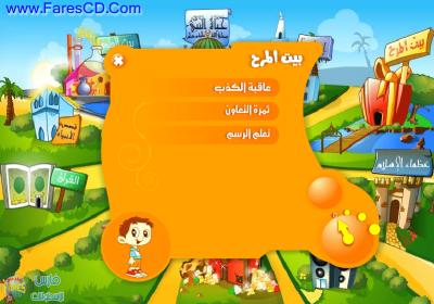 موسوعة بنين وبنات التعليمية للأطفال