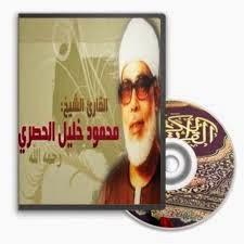 اسطوانة المصحف المعلم للشيخ محمد صديق المنشاوي اكوام