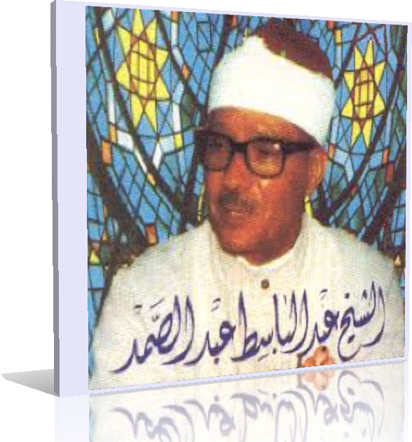 المصحف المجود كاملا للشيخ عبد الباسط عبد الصمد بجودة أصلية