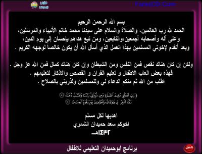 اسطوانة أبو حميدان لتعليم الأطفال | تجميعة فلاشات تعليمية وترفيهية