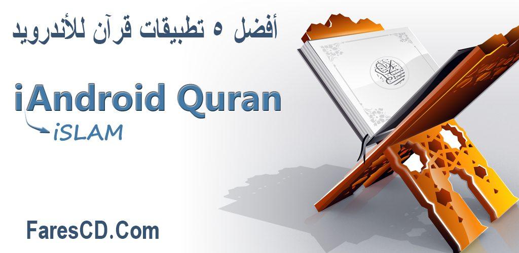 أفضل 5 مصاحف للأندرويد Quran for Android للتحميل بصيغة Apk