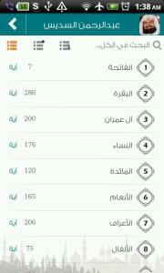 القرآن الكريم بأجمل الأصوات (3)