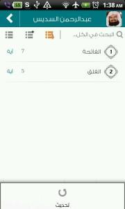 القرآن الكريم بأجمل الأصوات (5)