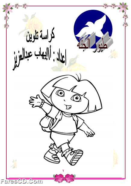 كتاب ارقام فارس pdf