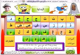 برنامج البداية لتعليم الحروف للأطفال