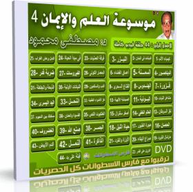موسوعة العلم والإيمان | د مصطفى محمود | الإصدار الرابع والأخير
