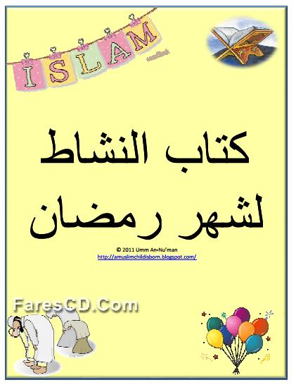 كتاب أنشطة رمضان للأطفال من سن 2 إلى 6 سنوات (1)