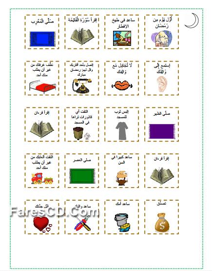 كتاب أنشطة رمضان للأطفال من سن 2 إلى 6 سنوات (6)