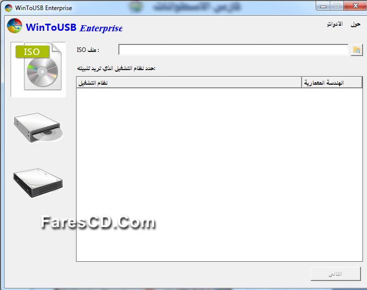 برنامج نسخ الويندوز على فلاشة WinToUSB Enterprise 2.4 Final (1)