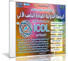 اسطوانة كورس ICDL 2016 | فيديو وبالعربى