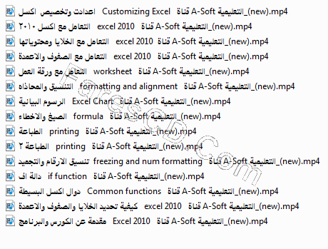 اسطوانة فارس لكورس ICDL عربى 2016 (6)
