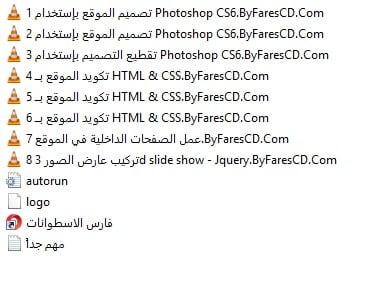 كورس تصميم المواقع فيديو وباللغة العربية 6 مستويات (4)