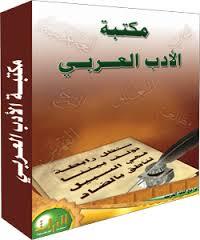 مكتبة الأدب العربى   مجموعة كتب PDF