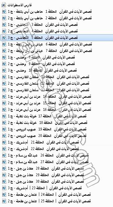 مسلسل كرتون قصص الآيات فى القرآن 30 حلقة