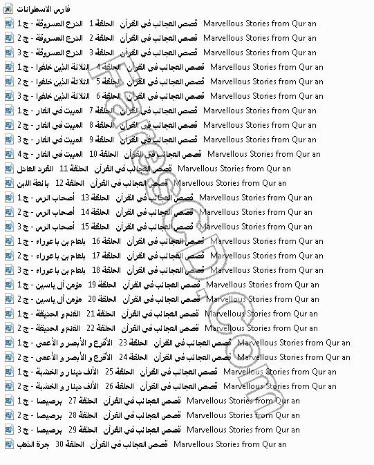 مسلسل كرتون قصص العجائب فى القرآن 30 حلقة