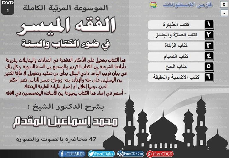 موسوعة الفقه الميسر المرئية د محمد إسماعيل المقدم (1)