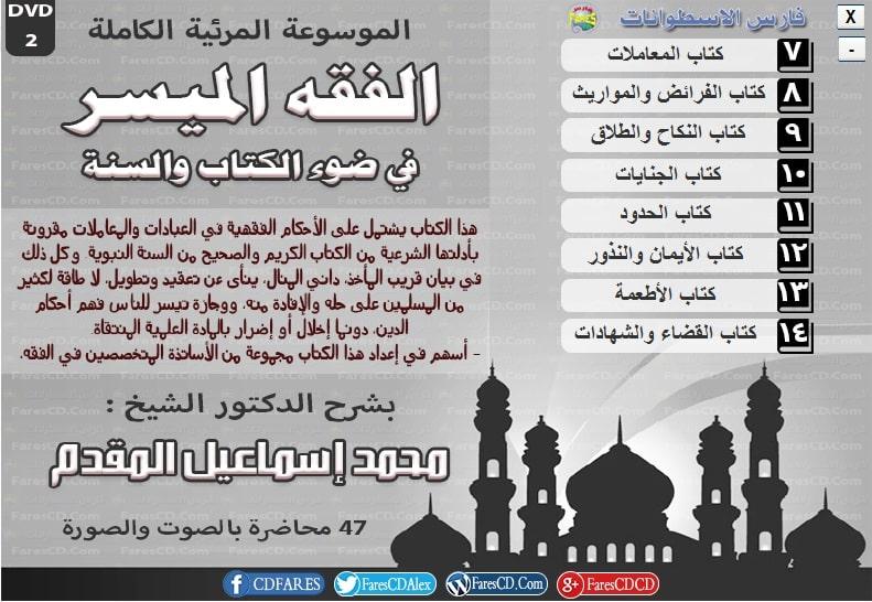 موسوعة الفقه الميسر المرئية د محمد إسماعيل المقدم (4)