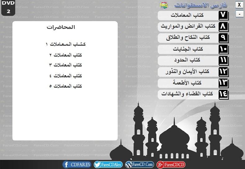موسوعة الفقه الميسر المرئية د محمد إسماعيل المقدم (5)
