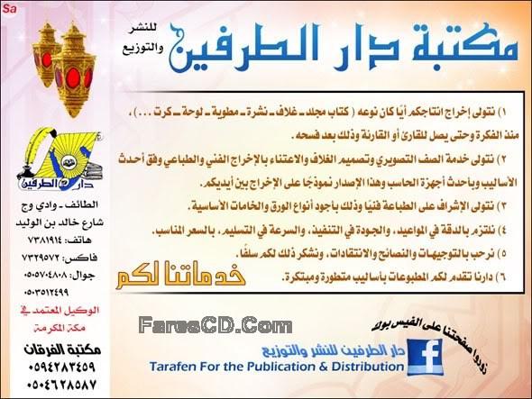 اسطوانة رمضانيات (4)