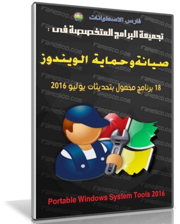 تجميعة البرامج المحمولة لصيانة وحماية الويندوز 2016