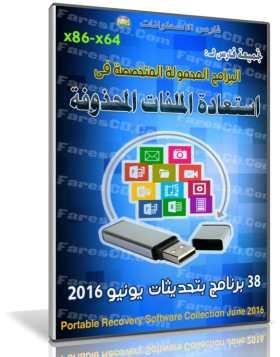 تجميعة برامج استعادة الملفات المحذوفة | Portable Recovery Software Collection 2016