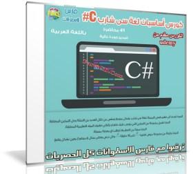 كورس أساسيات لغة سى شارب C#   فيديو بالعربى من Udemy