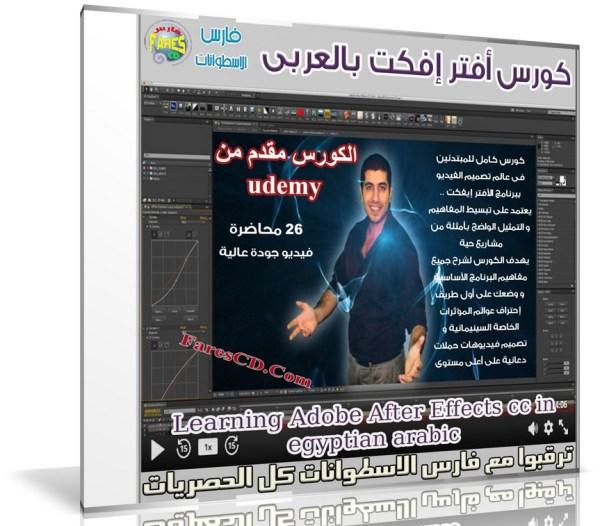كورس أفتر إفكت 2016   فيديو بالعربى مقدم من Udemy