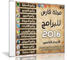 اسطوانة مجلة فارس للبرامج 2016 | الإصدار الخامس