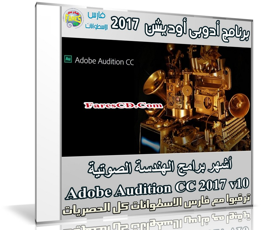 برنامج أدوبى أوديشن 2017 | Adobe Audition CC 2017 v10 - فارس