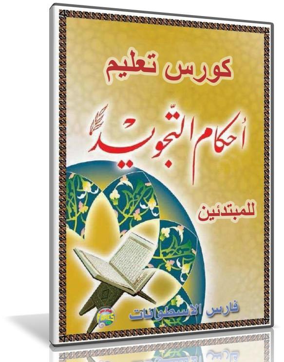 اسطوانة تعليم تجويد القرآن الكريم للمبتدئين   بالصوت والصورة