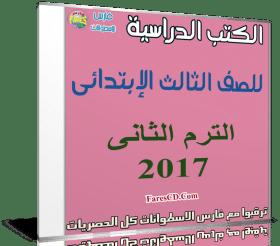تحميل الكتب الدراسية للصف الثالث الإبتدائى | ترم ثانى 2017