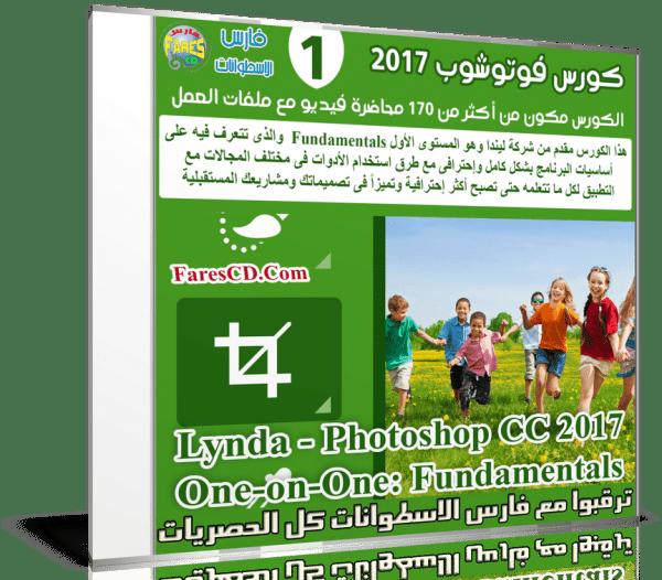كورس فوتوشوب 2017 | Lynda – Photoshop CC 2017 One-on-One: Fundamentals