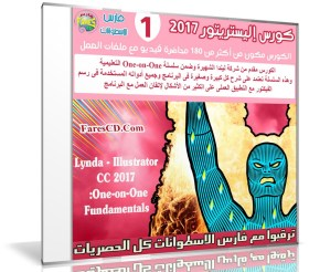 كورس إليستريتور 2017 | Lynda Illustrator CC 2017 One-on-One Fundamentals