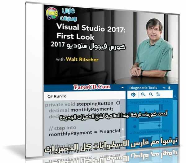 كورس فيجوال ستوديو 2017    Lynda Visual Studio 2017 First Look