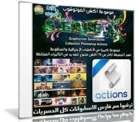موسوعة أكشن الفوتوشوب | Graphicriver SevenStyles Collection Photoshop Actions