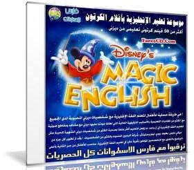 موسوعة تعليم الإنجليزية بأفلام الكرتون | Disney's Magic English