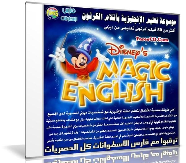 موسوعة تعليم الإنجليزية بأفلام الكرتون   Disney's Magic English