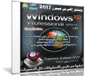 ويندوز إكس بى جيمرز 2017 | Windows Xp Pro VL Sp3 Gamers