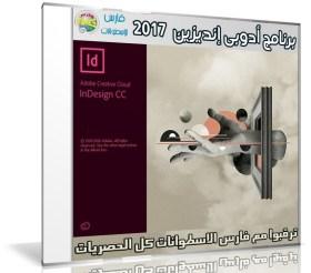 إصدار جديد من برنامج أدوبى إن ديزين 2017 | Adobe InDesign CC 2017 v12.1.0.56