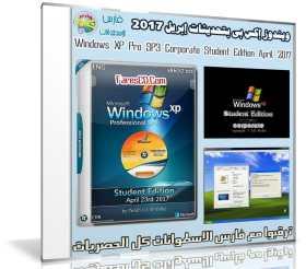 ويندوز إكس بى بتحديثات إبريل 2017 | Windows XP Pro SP3 Corporate Student