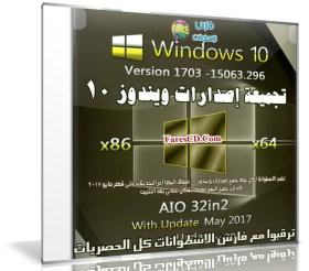 تجميعة إصدارات ويندوز 10 | Windows 10 V1703 AIO 32in2 | بتحديثات مايو 2017